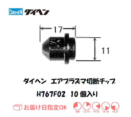 ダイヘン エアプラズマ切断用チップ H767F02 10個入り