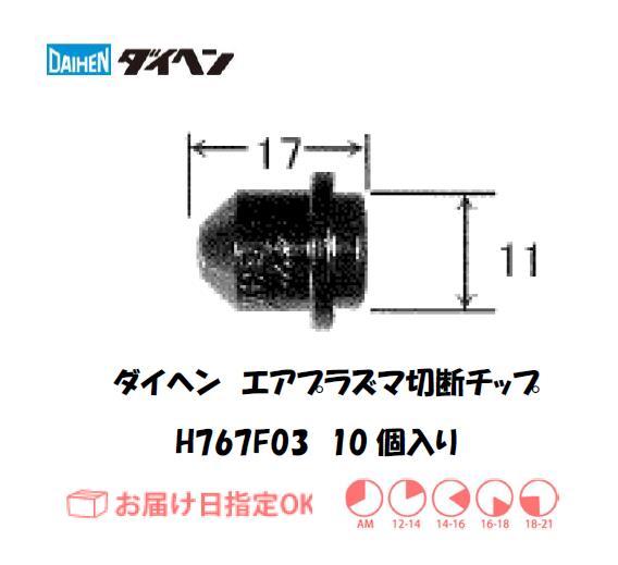 ダイヘン エアプラズマ切断用チップ H767F03 10個入り