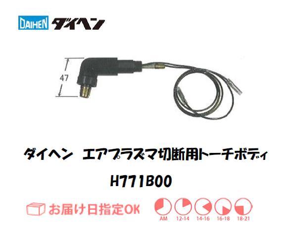 ダイヘン エアプラズマ切断用トーチボディ H771B00