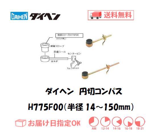 ダイヘン エアプラズマ切断用切断補助工具 円切コンパス(半径14~150mm用) H775F00