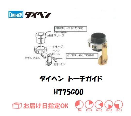 ダイヘン エアプラズマ切断用切断補助工具 トーチガイド H775G00