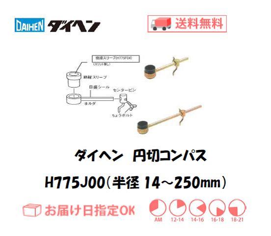 ダイヘン エアプラズマ切断用切断補助工具 円切コンパス(半径14~250mm用) H775J00