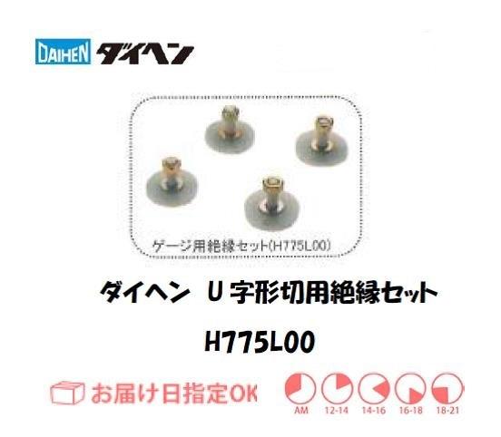 ダイヘン エアプラズマ切断用切断補助工具 ゲージ用絶縁セット H775L00