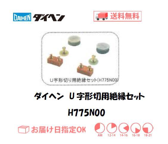 ダイヘン エアプラズマ切断用切断補助工具 U字形切用絶縁セット H775N00
