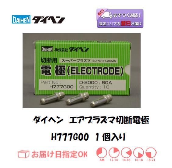ダイヘン エアプラズマ切断電極 H777G00 1個