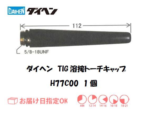 ダイヘン TIG溶接用トーチキャップ H77C00(L)