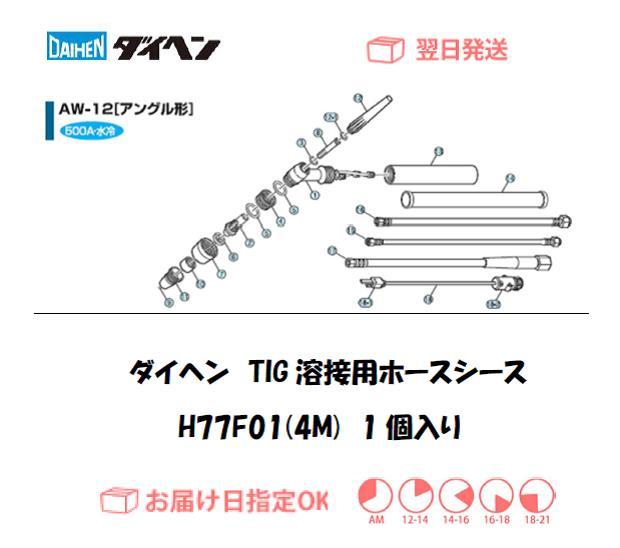 ダイヘン TIG溶接用ホースシース(4M) H77F01(AW-12用)