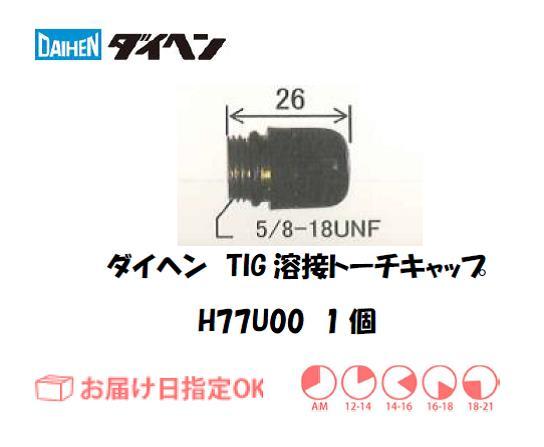 ダイヘン TIG溶接用トーチキャップ H77U00(S)