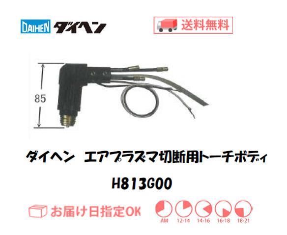 ダイヘン エアプラズマ切断用トーチボディ H813G00