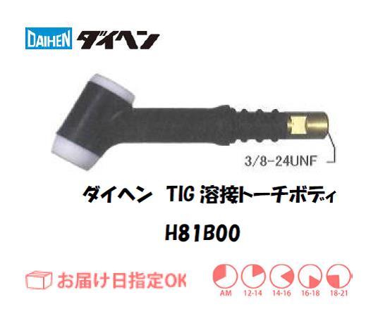 ダイヘン TIG溶接用トーチボディ H81B00