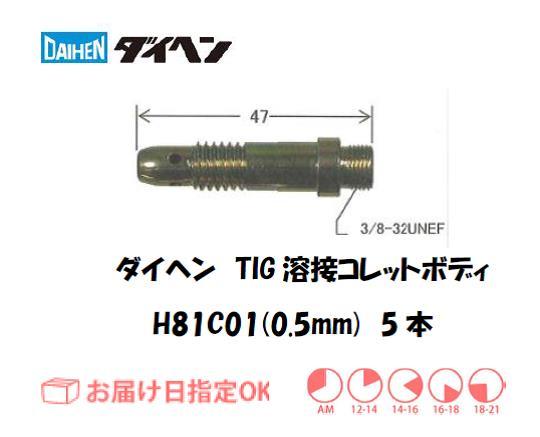 ダイヘン TIG溶接用コレットボディ H81C01(0.5mm) 5個入り