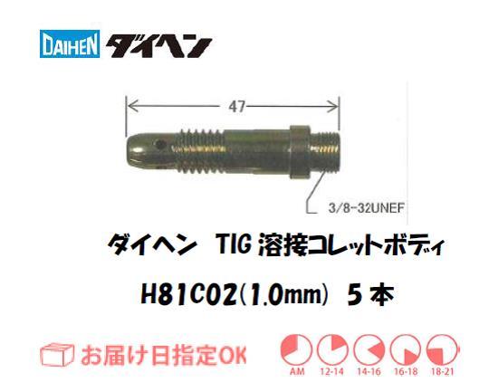 ダイヘン TIG溶接用コレットボディ H81C02(1.0mm) 5個入り