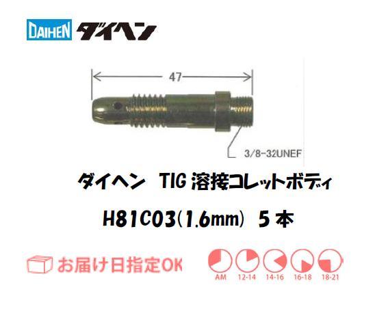 ダイヘン TIG溶接用コレットボディ H81C03(1.6mm) 5個入り