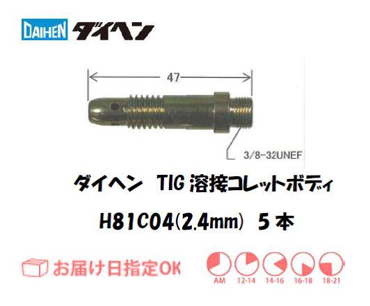 ダイヘン TIG溶接用コレットボディ H81C04(2.4mm) 5個入り