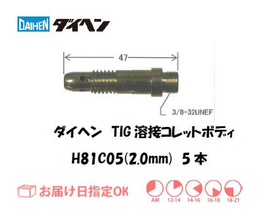 ダイヘン TIG溶接用コレットボディ H81C05(2.0mm) 5個入り