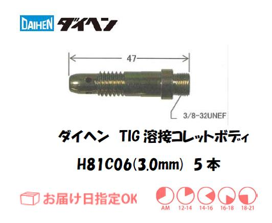 ダイヘン TIG溶接用コレットボディ H81C06(3.0mm) 5個入り
