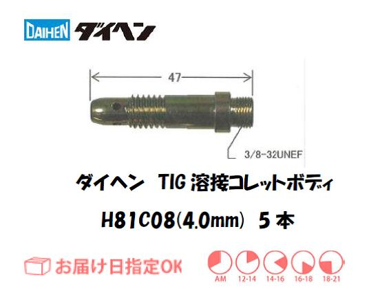 ダイヘン TIG溶接用コレットボディ H81C08(4.0mm) 5個入り