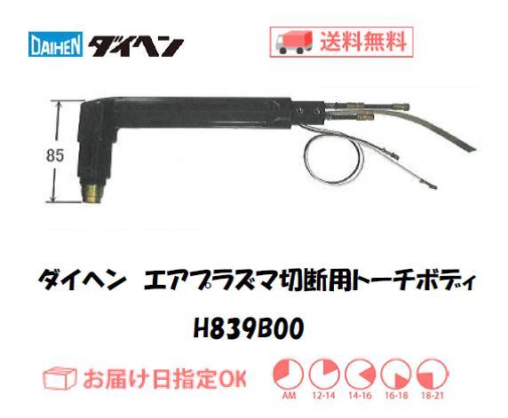 ダイヘン エアプラズマ切断用トーチボディ H839B00