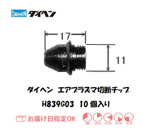 ダイヘン エアプラズマ切断用チップ H839G03 10個入り