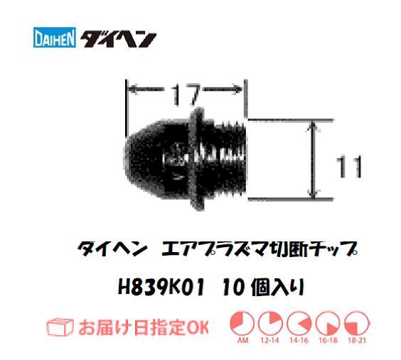 ダイヘン エアプラズマ切断用チップ H839K01 10個入り