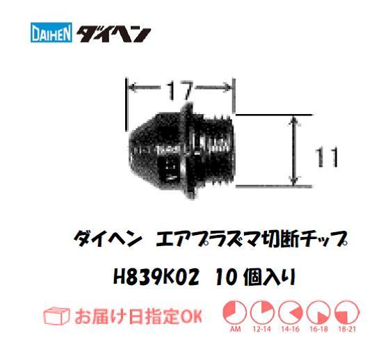 ダイヘン エアプラズマ切断用チップ H839K02 10個入り