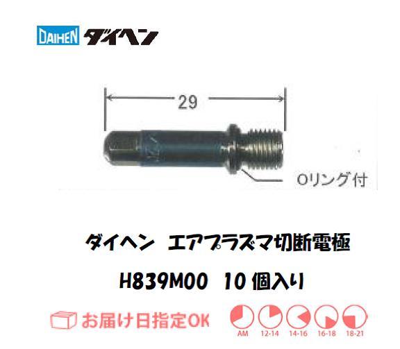 ダイヘン エアプラズマ切断用電極 H839M00 10個入り