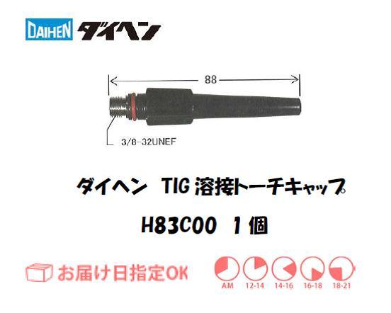 ダイヘン TIG溶接用トーチキャップ H83C00(L)