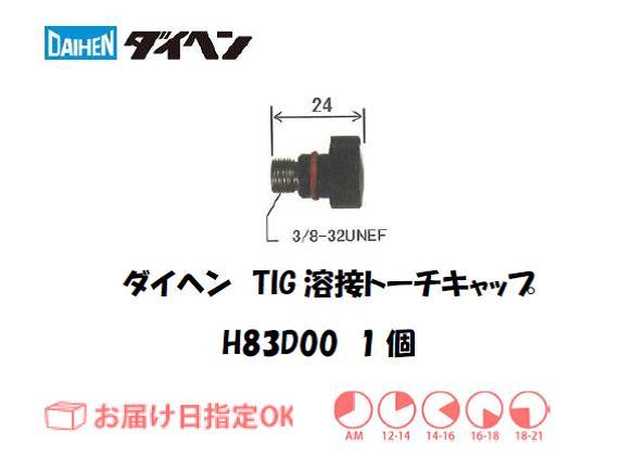 ダイヘン TIG溶接用トーチキャップ H83D00(S)