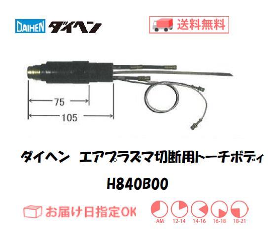 ダイヘン エアプラズマ切断用トーチボディ H840B00