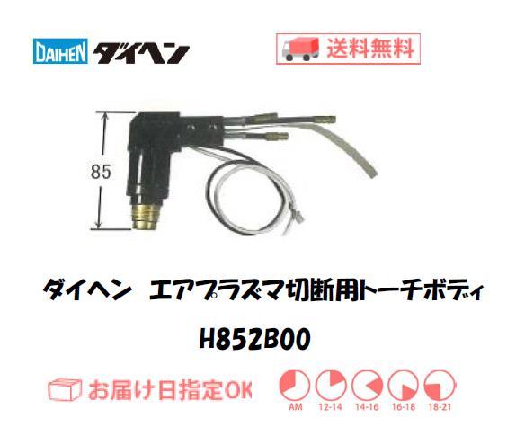 ダイヘン エアプラズマ切断用トーチボディ H852B00