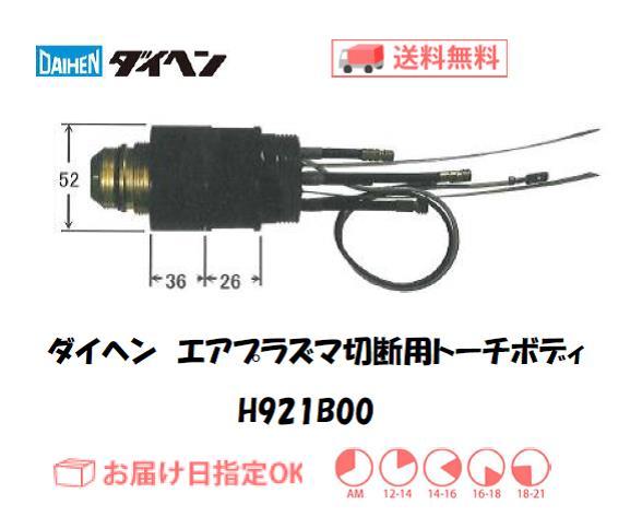 ダイヘン エアプラズマ切断用トーチボディ H921B00