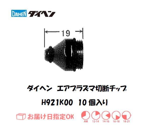 ダイヘン エアプラズマ切断用チップ H921K00 10個入り