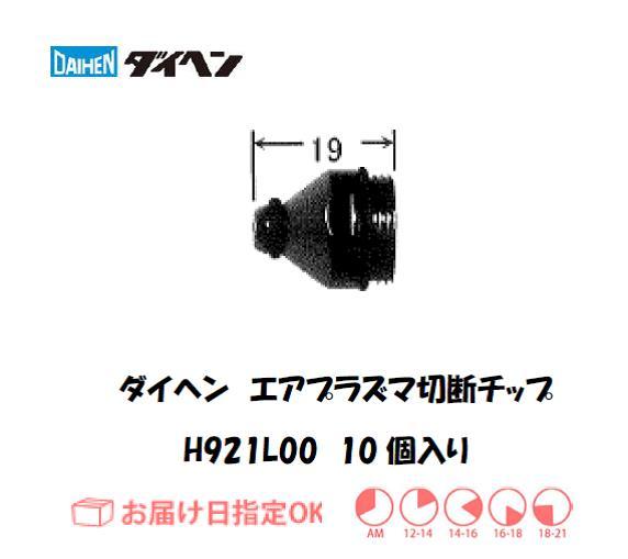 ダイヘン エアプラズマ切断用チップ H921L00 10個入り