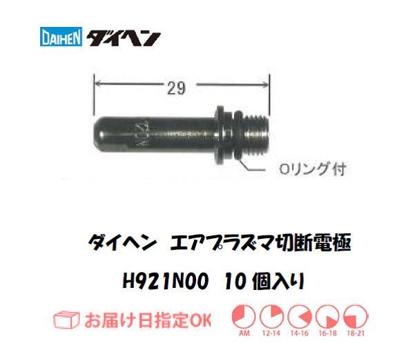 ダイヘン エアプラズマ切断用電極 H921N00 10個入り