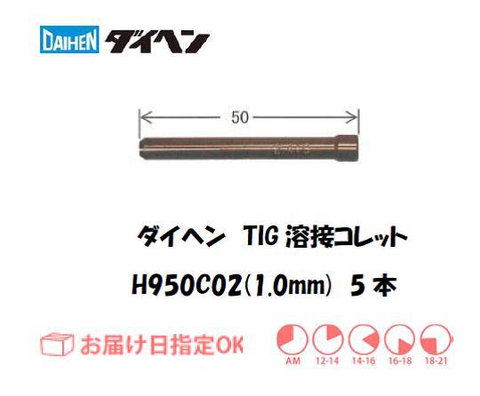 ダイヘン TIG溶接用コレット H950C02(1.0mm) 5本入り