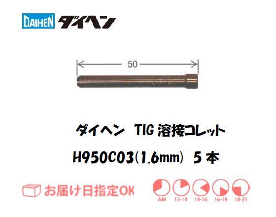 ダイヘン TIG溶接用コレット H950C03(1.6mm) 5本入り
