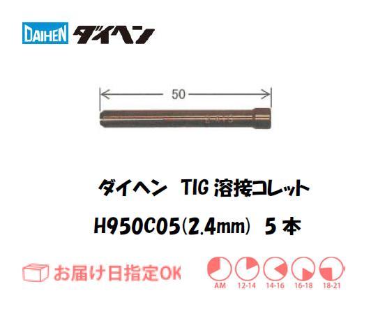 ダイヘン TIG溶接用コレット H950C05(2.4mm) 5本入り