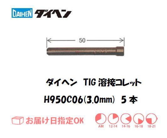ダイヘン TIG溶接用コレット H950C06(3.0mm) 5本入り