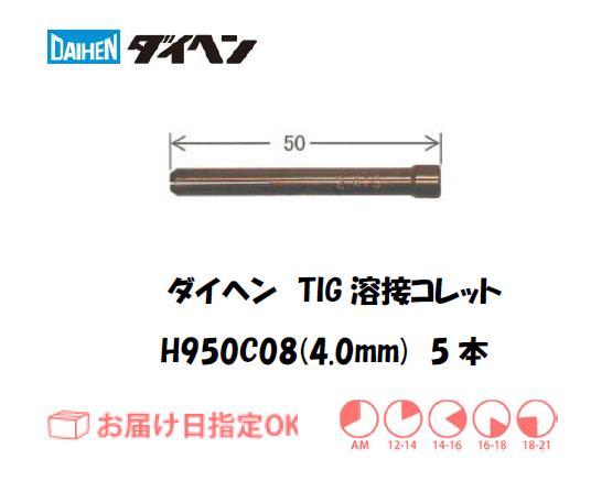 ダイヘン TIG溶接用コレット H950C08(4.0mm) 5本入り