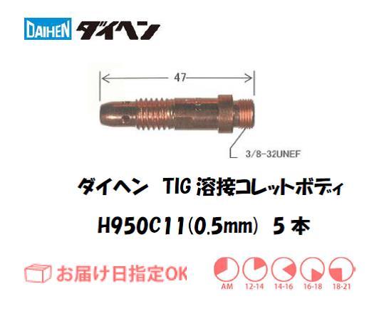 ダイヘン TIG溶接用コレットボディ H950C11(0.5mm) 5個入り