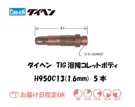ダイヘン TIG溶接用コレットボディ H950C13(1.6mm) 5個入り
