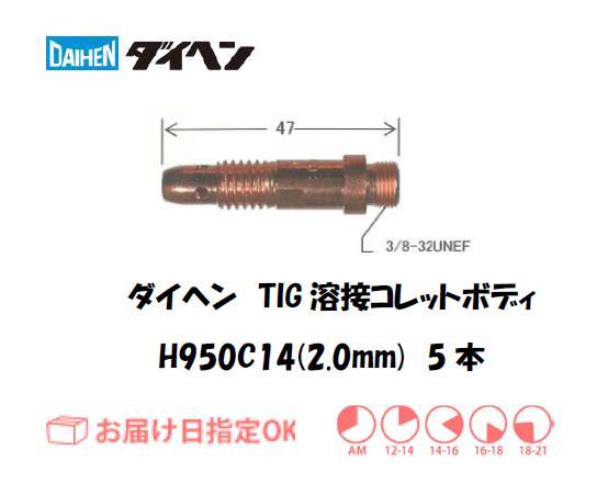 ダイヘン TIG溶接用コレットボディ H950C14(2.0mm) 5個入り