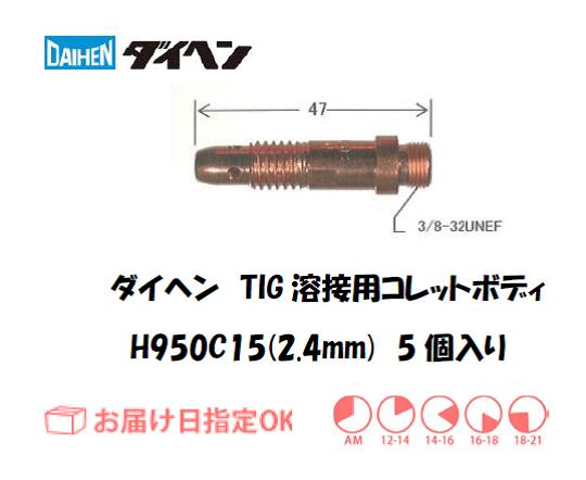 ダイヘン TIG溶接用コレットボディ H950C15