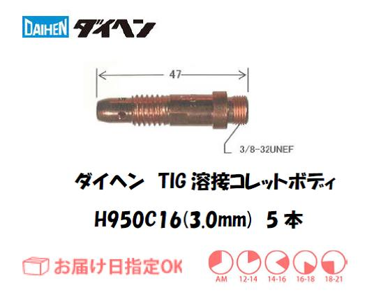 ダイヘン TIG溶接用コレットボディ H950C16(3.0mm) 5個入り