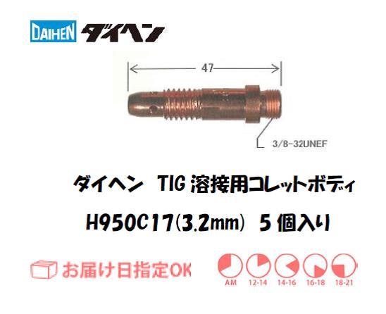 ダイヘン TIG溶接用コレットボディ H950C17