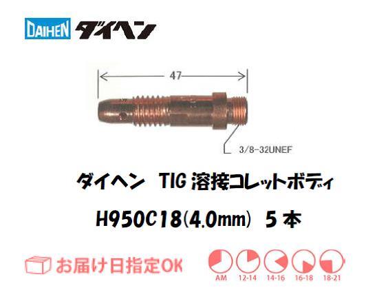 ダイヘン TIG溶接用コレットボディ H950C18(4.0mm) 5個入り