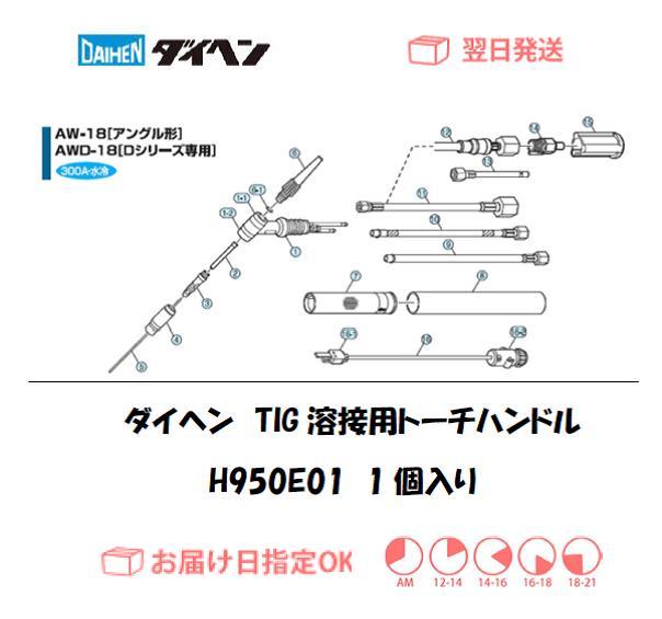ダイヘン TIG溶接用ハンドル H950E01(AW-18,AWD-18用)