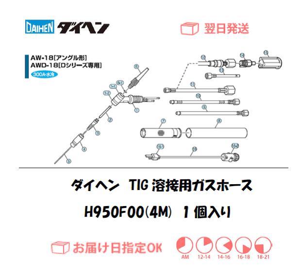 ダイヘン TIG溶接用ガスホース(4M) H950F00(AW-18,AWD-18用)