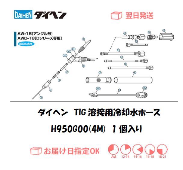 ダイヘン TIG溶接用冷却水ホース(4M) H950G00(AW-18,AWD-18用)