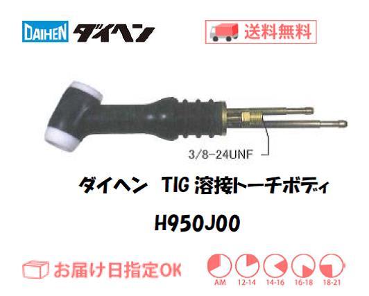 ダイヘン TIG溶接用トーチボディ H950J00